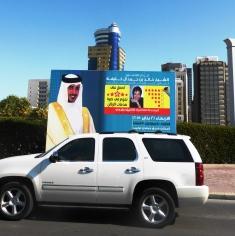 Bahrain seminar 2015 billboard low res  P1140771 (35)